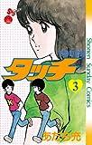 タッチ 3 (少年サンデーコミックス)