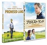 プロミスト・ランド [DVD]