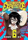 SHIORI EXPERIENCE ジミなわたしとヘンなおじさん(6) (ビッグガンガンコミックス)