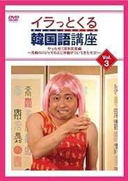 イラっとくる韓国語講座vol.3 やったぜ! 河本定食編 ~念願のパジャマの上に冷麺がついてきたセヨ! ~ [DVD]