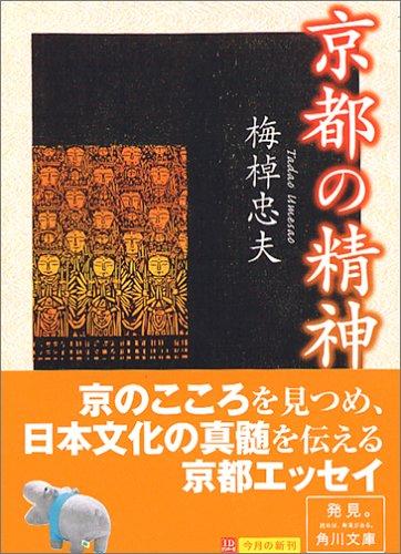 京都の精神