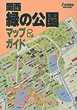 関西緑の公園マップ&ガイド (Jガイドホリデー)