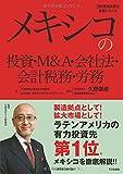 メキシコの投資・M&A・会社法・会計税務・労務(発行:TCG出版) (海外直接投資の実務シリーズ)