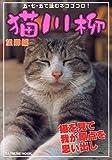 猫川柳 望郷編