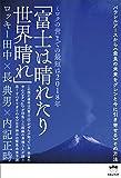 ミロクの世までの最短は2018年 「富士は晴れたり世界晴れ」 パラレルアースから《最良の未来をグレンと今に引き寄せる》その方法