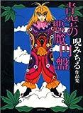 青空の悪魔円盤―呪みちる作品集 (マジカルミステリーホラー)