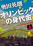 オリンピックの身代金(上) (角川文庫)