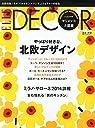 ELLE DECOR (エル・デコ) 2014年 08月号