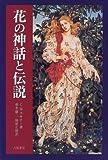 花の神話と伝説
