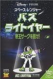 スペース・レンジャー バズライトイヤー ~帝王ザーグを倒せ!~ [DVD]