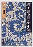野上彌生子全小説 〈14〉 森 明暗