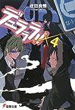 デュラララ!! ×4 (4) (電撃文庫 な 9-26)