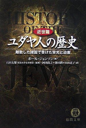 ユダヤ人の歴史 近世篇―離散した諸国で受けた栄光と迫害