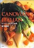 CANOVIANO ITALIAN—カノビアーノのイタリア料理