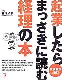新会社法対応!起業したらまっさきに読む経理の本 (アスカビジネス)