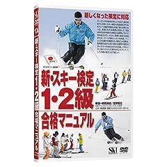 新・スキー検定1・2級合格マニュアル[DVD]—新しくなった検定に対応 (単行本)