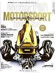 モータースポーツのテクノロジー 2013-2014 (Motor Fan Illustrated)