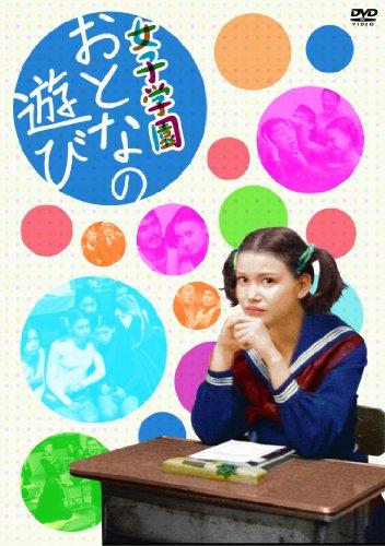 女子学園 おとなの遊び [DVD]