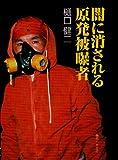 【福島第一】正体不明の原発作業員:被曝労働の実態