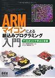 ARMマイコンによる組込みプログラミング入門—ロボットで学ぶC言語—