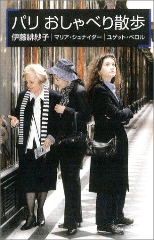 パリおしゃべり散歩