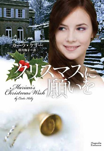 カーラ・ケリー「クリスマスに願いを」
