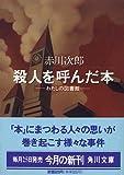 殺人を呼んだ本 (角川文庫)