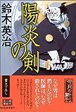 陽炎の剣 (ハルキ文庫 時代小説文庫)