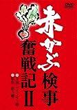 赤かぶ検事奮戦記 2 [DVD]