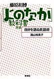 英語 自分を語る英語術 ― [よのなか]教科書
