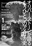 オリバー・ストーンが語る もうひとつのアメリカ史 1 二つの世界大戦と原爆投下