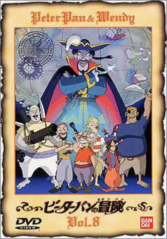 ピーターパンの冒険(8) [DVD]
