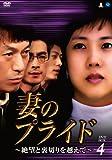 妻のプライド~絶望と裏切りを越えて DVD-BOX4[DVD]
