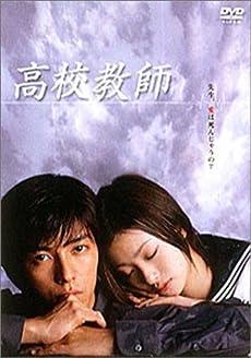 高校教師 DVD-BOX