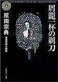 屑籠一杯の剃刀―自選恐怖小説集 (角川ホラー文庫)