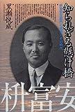 No.564 枡富安左衛門 〜 韓国民の精神開発を使命とした日本人