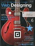 Web Designing (ウェブデザイニング) 2010年 06月号 [雑誌]