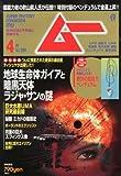 ムー 2013年 04月号 [雑誌]