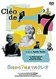 5時から7時までのクレオ ~Collector's Edition~ [DVD]