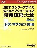 .NETエンタープライズWebアプリケーション開発技術大全〈Vol.5〉トランザクション設計編 (マイクロソフトコンサルティングサービステクニカルリファレンスシリーズ―Microsoft.net)