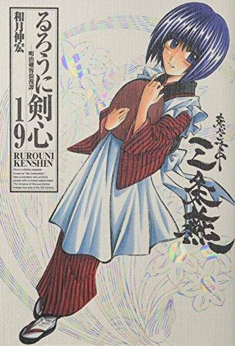 るろうに剣心完全版 19―明治剣客浪漫譚 (ジャンプコミックス)