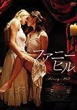 ファニー・ヒル/Fanny Hill[DVD]