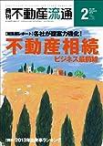 月刊不動産流通2014年2月号1月5日発売