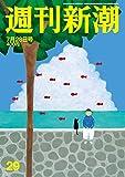 「週刊新潮 2016年 7/28 号 [雑誌]」販売ページヘ