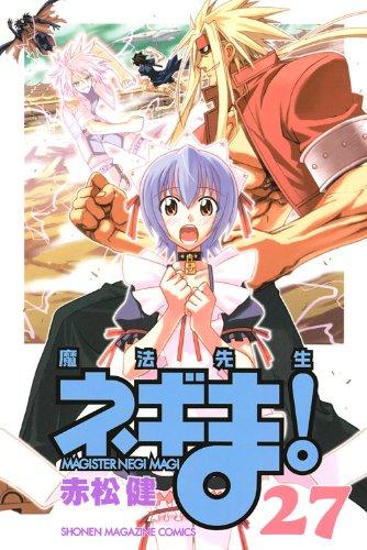 魔法先生ネギま! 27 (少年マガジンコミックス)