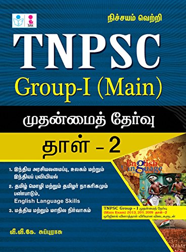TNPSC Group 1 (Main) Paper 2 Exam Book (Tamil Medium)