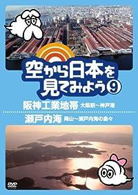空から日本を見てみよう9 阪神工業地帯・大阪駅~神戸港/瀬戸内海・岡山~瀬戸内海の島々 [DVD]