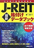 J-REIT(日本版不動産投資信託)最新格付けデータブック―全41銘柄徹底分析