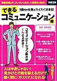 1億円の仕事がスイスイ決まる! できるコミュニケーション術 (別冊宝島 2004)