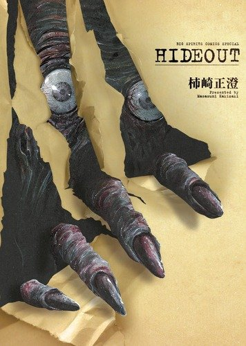 HIDEOUT (BIG SPIRITS COMICS SPECIAL)